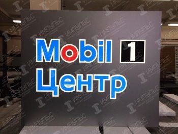 Изготовление табличек для компании Mobil