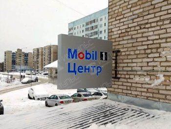 Автосервис Mobil1