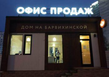 Офис продаж в Барвихе