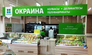 Оформление интерьера торговой точки Окраина.