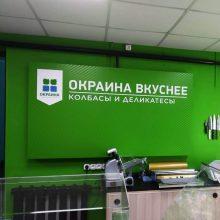 Оформление магазина Окраина.