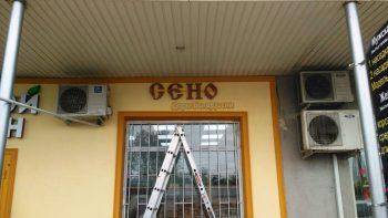 Оформление сети магазинов Сено