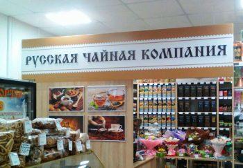 Изготовление наружной рекламы для магазина Русская Чайная компания