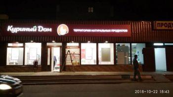 Оформление сети магазинов Куриный дом
