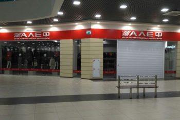 Брендирование магазина и изготовление рекламы для Алеф