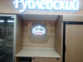 Изготовление наружной рекламы для магазина Рублевский
