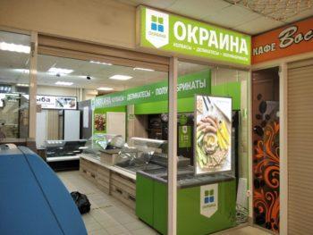 оформление магазина Окраина