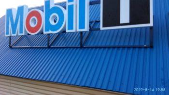 Крышная установка для Mobil1