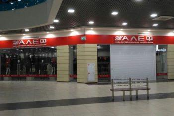 Оформление фасада магазина Алеф