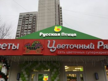 Крышная установка для Русской птицы