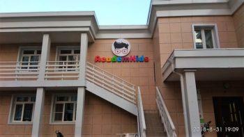 Световая вывеска из объемных букв для частного детского сада AcademKids